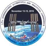 "Тhe 13th International Scientific and Practical Conference ""Manned Space Flights"""